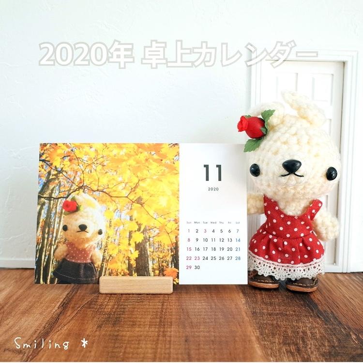 [お知らせ] 2020年 あみぐるみ卓上カレンダー 販売開始のお知らせ♪_f0340004_12333618.jpg