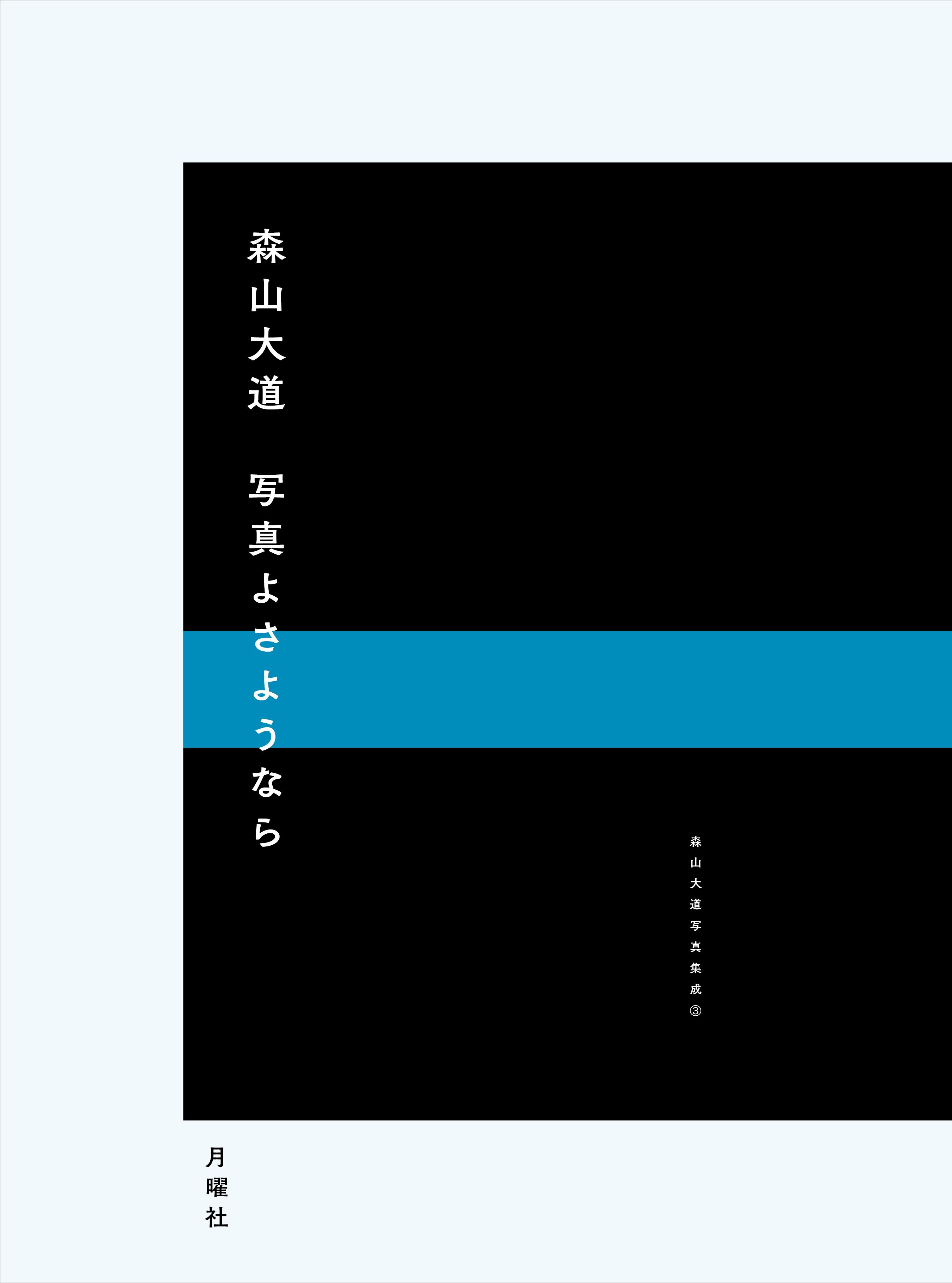 月曜社2019年12月新刊:『森山大道写真集成(3)写真よさようなら』_a0018105_11520642.jpg