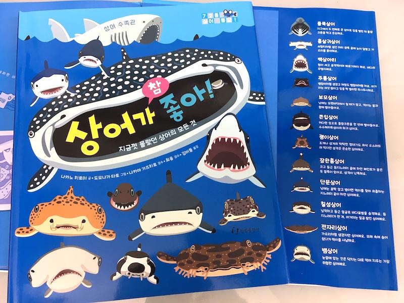 韓国版「サメだいすきすいぞくかん」_f0292806_04192028.jpg