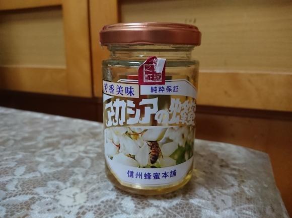 10/31 アカシアの蜂蜜トーストセット@自宅_b0042308_09370698.jpg