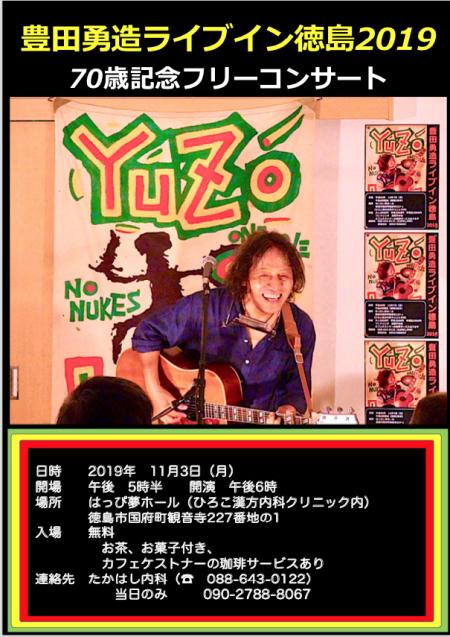 今年の勇造ライブは70才記念フリーコンサートです。_a0310110_19045179.jpg