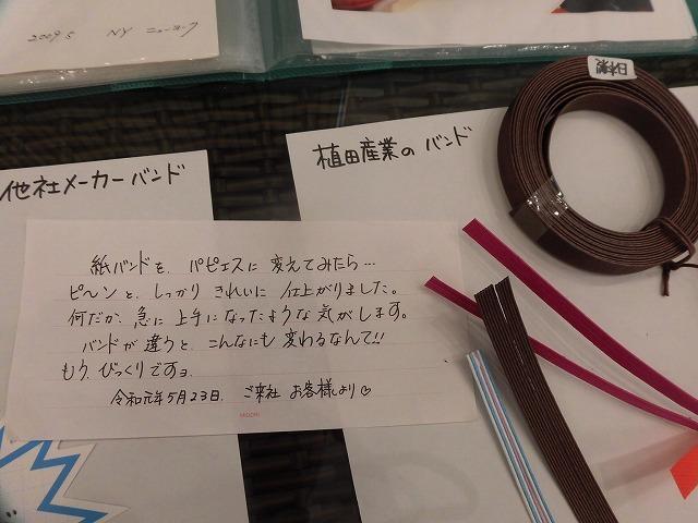 植田産業さんの紙バンドミュージアム「パピエス」で「ハロウィーン作品展」_f0141310_08100487.jpg