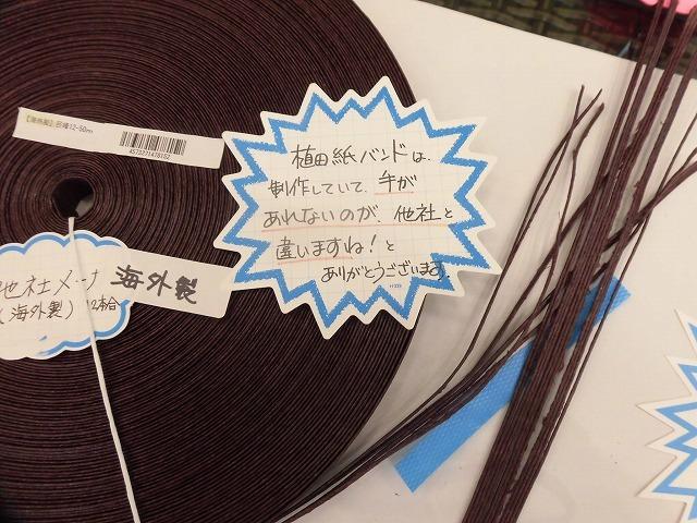 植田産業さんの紙バンドミュージアム「パピエス」で「ハロウィーン作品展」_f0141310_08104088.jpg