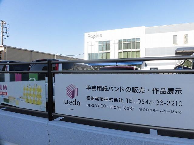 植田産業さんの紙バンドミュージアム「パピエス」で「ハロウィーン作品展」_f0141310_08112036.jpg