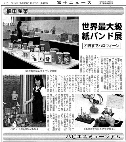 植田産業さんの紙バンドミュージアム「パピエス」で「ハロウィーン作品展」_f0141310_08122874.jpg