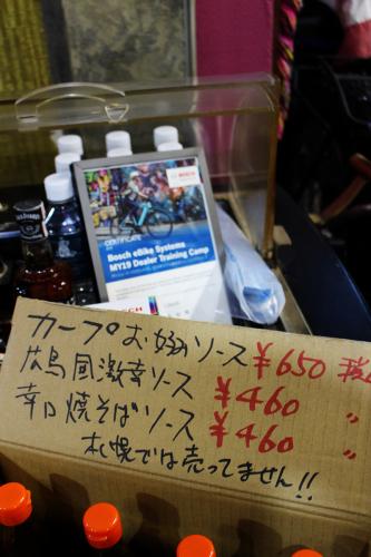 広島県から直送です 広島ソース_a0139912_16480159.jpg