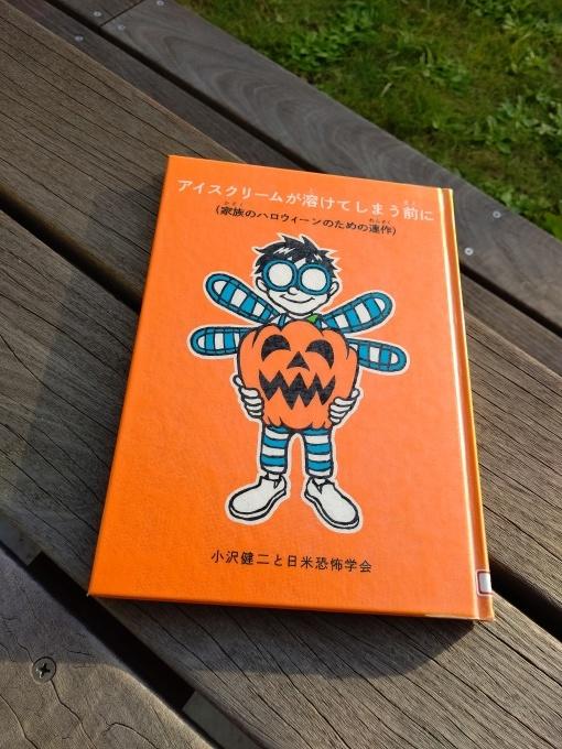 ハロウィンの絵本を読みました_e0149215_22064292.jpg