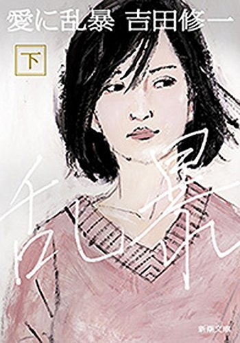 吉田修一作「愛に乱暴・下巻」を読みました。_d0019916_11401040.jpg
