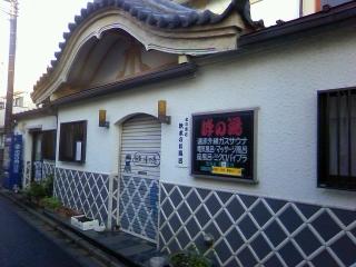 「小さな石鹸カタカタ鳴った」お風呂屋さんの郷愁_b0255217_15332596.jpg