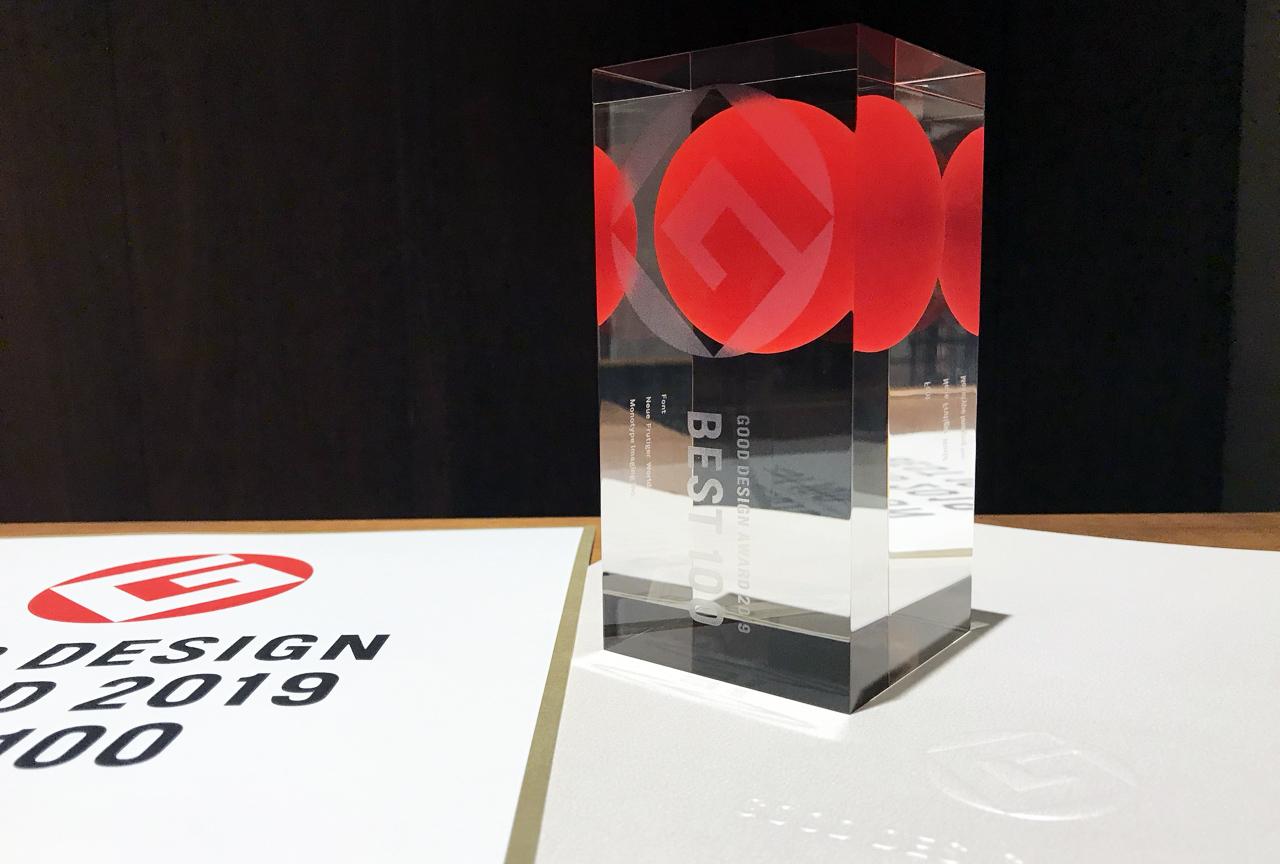 Neue Frutiger World が Good Design 賞のベスト100・ロングライフ賞を受賞しました_e0175918_21423124.jpg