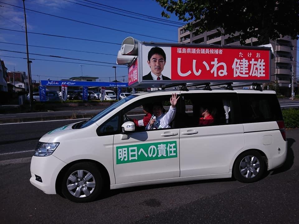 『福島県議会議員選挙 初日』_f0259324_22075406.jpg