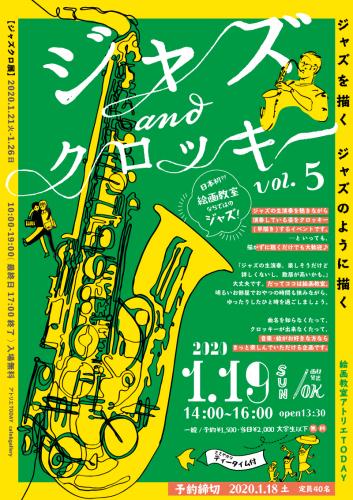 ジャズ&クロッキー2020開催のお知らせ_b0212226_12170679.jpg