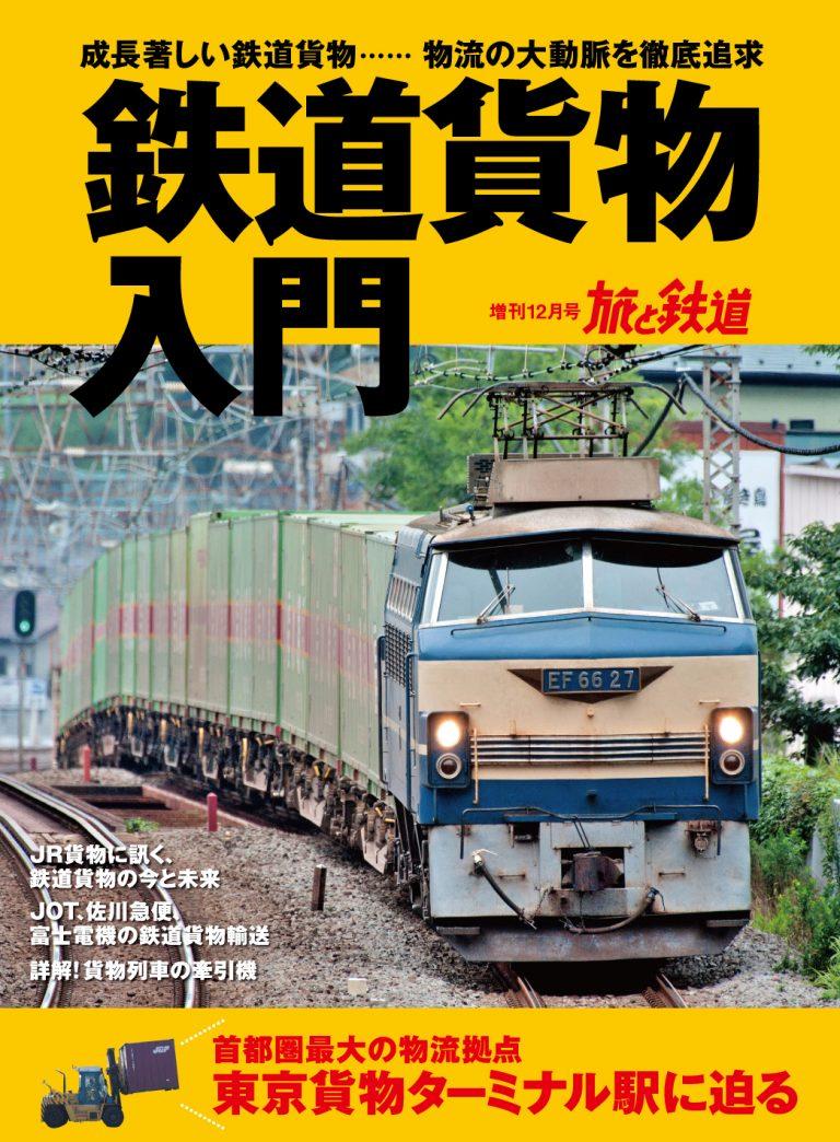 鉄道貨物入門?!_f0203926_22263024.jpg