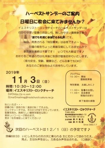 11月3日(日)  ハーベストサンデーのお知らせ!_d0120628_21591173.jpg