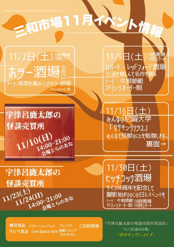 11月のイベント_a0196732_13483802.jpg