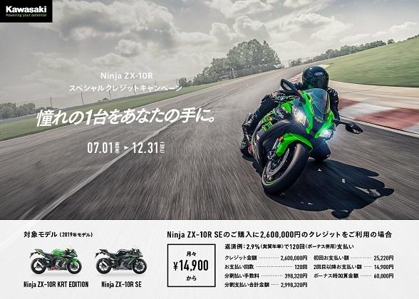 Ninja ZX-10R スペシャルクレジットキャンペーン_d0070634_11280345.jpg
