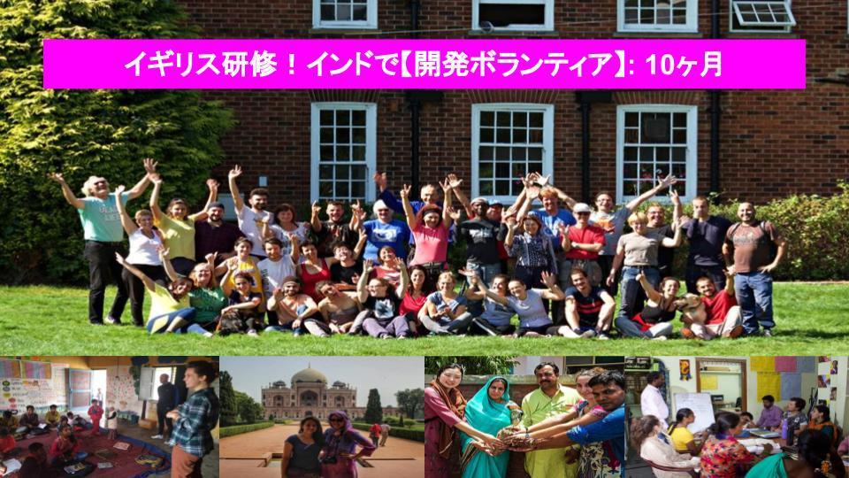 イギリス研修+インド開発支援に取り組む海外ボランティア募集!_a0383739_23095169.jpg
