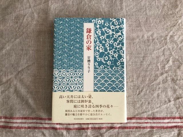 2019年9月「青と夜ノ空クルクル便」で送った本の紹介2_c0328441_18033786.jpg