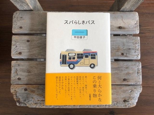 2019年9月「青と夜ノ空クルクル便」で送った本の紹介3_c0328441_18093710.jpg