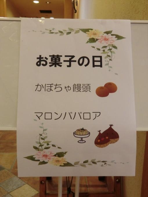 お菓子の日_e0163042_16362281.jpg
