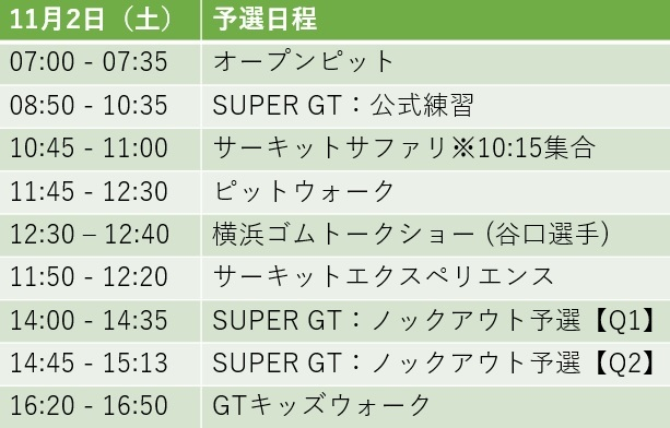 【SUPER GT 2019 Round8 もてぎ】スケジュール_e0379343_11435645.jpg