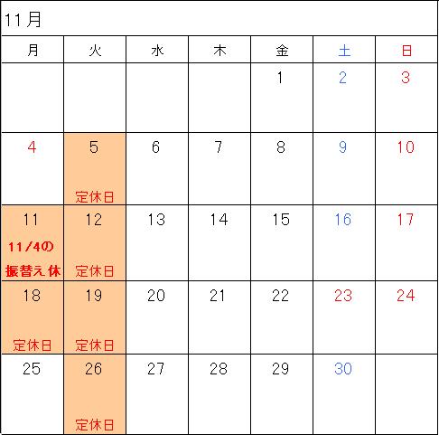 11月の休みとイベントのお知らせ_a0043747_15530020.jpg