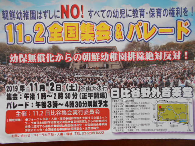 首里城火災、明後日は幼保無償化からの朝鮮幼稚園排除に反対する集会_b0050651_08522179.jpg