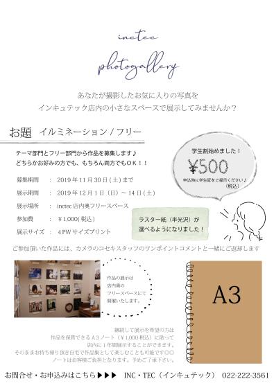 明日からフォトギャラリー「〇〇の秋」展示スタート!_c0219051_12112377.jpg