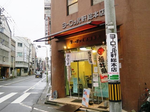福井の旅 その3 (ヨーロッパ軒)_e0017051_04494440.jpg