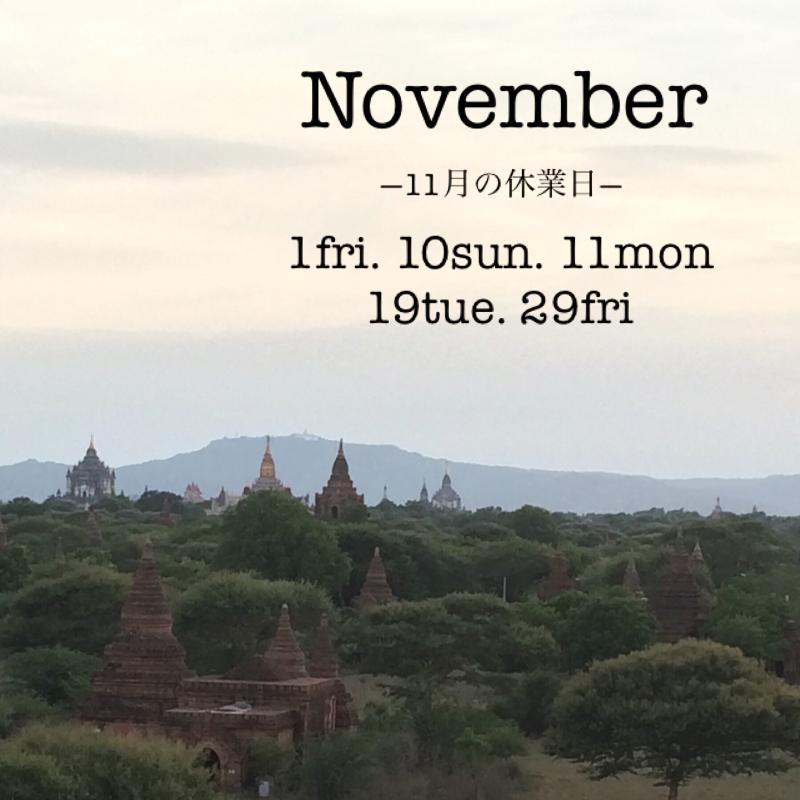 11月の休業日のお知らせ_f0331651_23291782.jpg