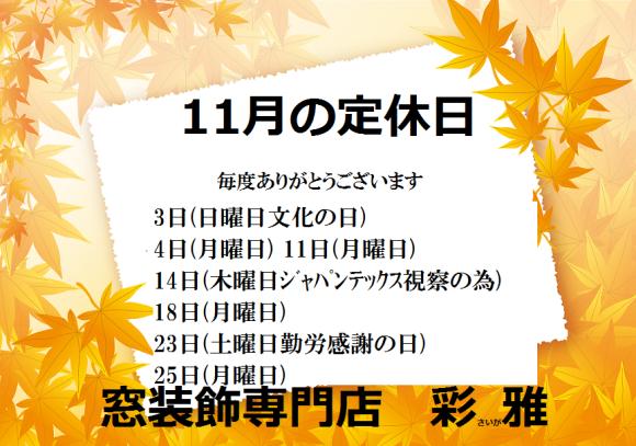 11月定休日と駐車場について_e0133255_14564189.png
