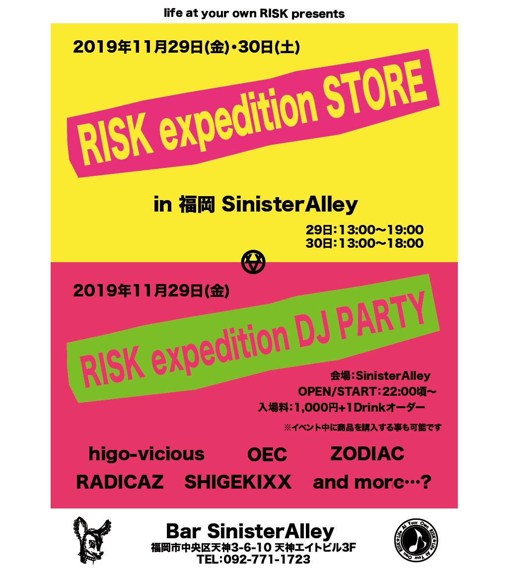 11月29日(金)・30日(土)「出張RISK in 福岡」(11.27 更新)_e0293755_19230647.jpg