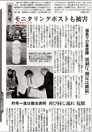 モニタリングポストも被害 台風19号 /  東京新聞 _b0242956_07122267.jpg