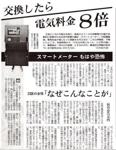 スマートメーターもはや恐怖 交換したら電気料金8倍 / こちら特報部 東京新聞 _b0242956_09291291.jpg