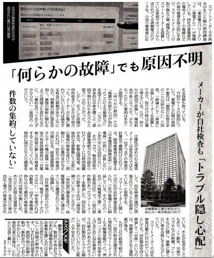 スマートメーターもはや恐怖 交換したら電気料金8倍 / こちら特報部 東京新聞 _b0242956_09291907.jpg