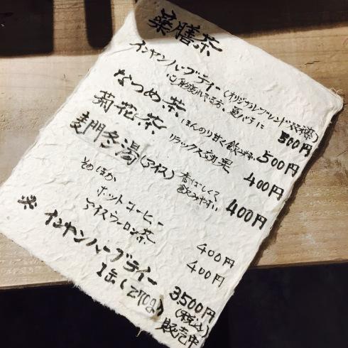 学芸大学の「韓国」に心が踊る・・・「インヤンレスト」_f0054260_20123610.jpg