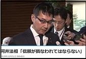 河井法相(案里議員の夫)選挙違反疑惑で辞任_c0166264_11345681.jpg