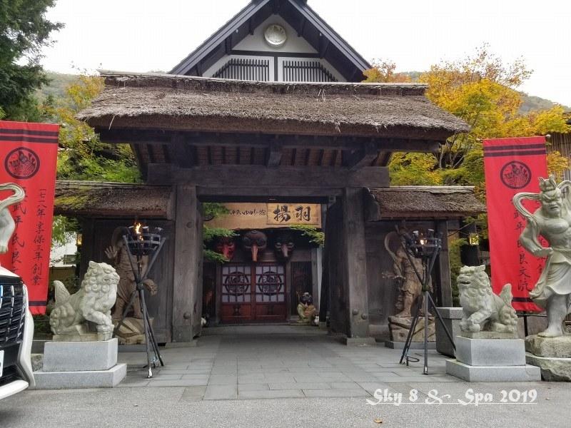 ◆ 紅葉の栃木、その1「湯西川温泉 揚羽」へ、到着編(2019年10月)_d0316868_09400575.jpg