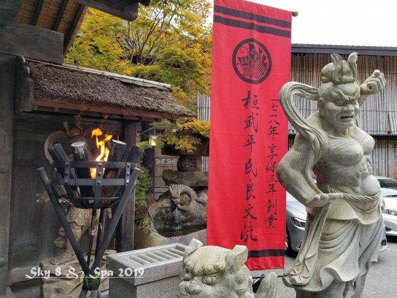 ◆ 紅葉の栃木、その1「湯西川温泉 揚羽」へ、到着編(2019年10月)_d0316868_09405793.jpg
