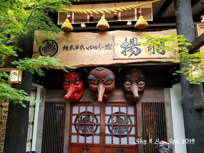 ◆ 紅葉の栃木、その1「湯西川温泉 揚羽」へ、到着編(2019年10月)_d0316868_09573787.jpg