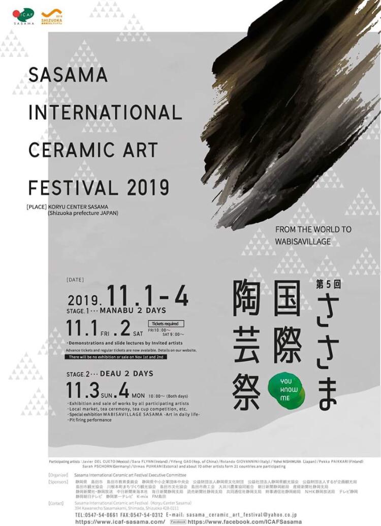 「第5回 ささま国際陶芸祭」_d0235276_18463828.jpg