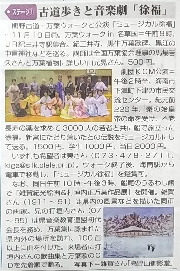 2019 熊野古道 万葉ウオークと公演 徐福 Musical Jofuku_b0326483_23531979.jpg