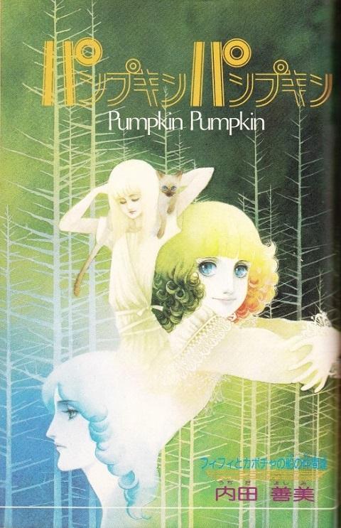 Halloween:内田善美さんの「パンプキンパンプキン」_c0084183_11335299.jpg