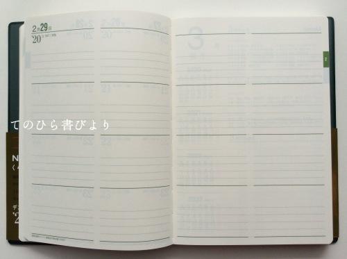 能率手帳デビューは「NOLTY70周年限定品4年日誌(緑)」_d0285885_17122981.jpeg