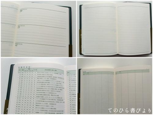 能率手帳デビューは「NOLTY70周年限定品4年日誌(緑)」_d0285885_17185203.jpeg