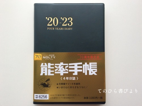 能率手帳デビューは「NOLTY70周年限定品4年日誌(緑)」_d0285885_17272523.jpeg