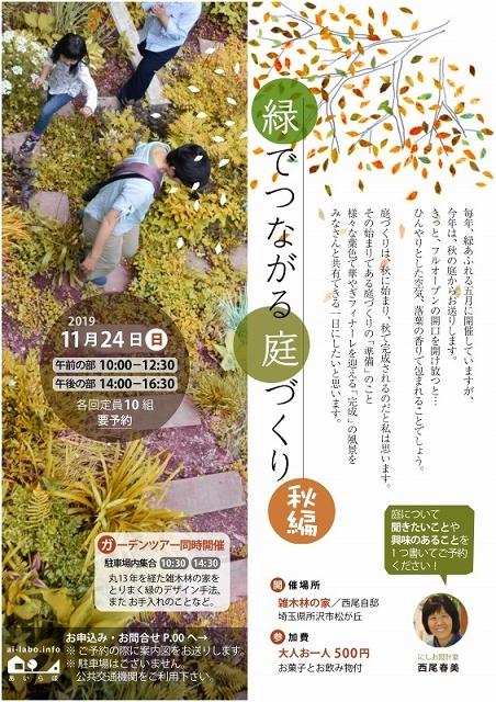 11月24日「緑でつながる庭づくり 秋編」です!_c0124100_18445497.jpg