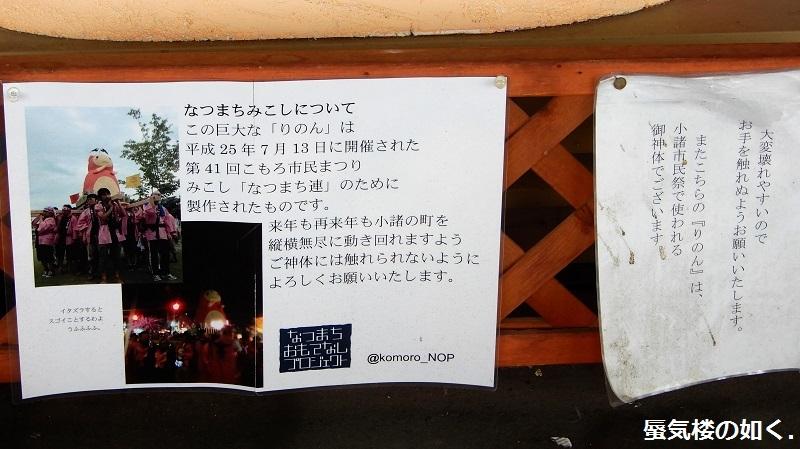初秋の小諸「あの夏で待ってる」の舞台へ その01 小諸駅へ(R011021探訪)_e0304702_19194543.jpg