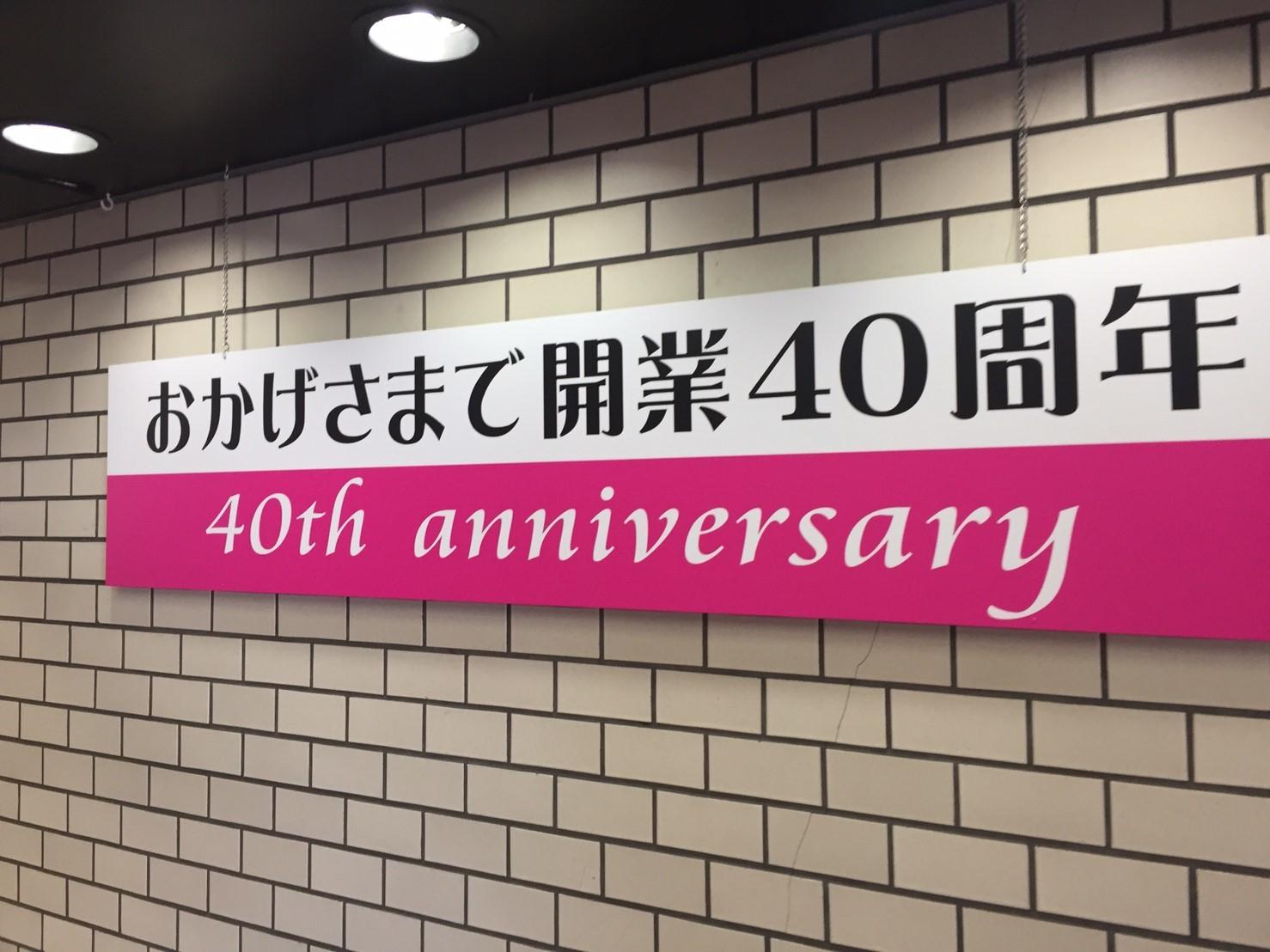 白兎会館 40周年記念ランチ 最終日_e0115904_05304729.jpg