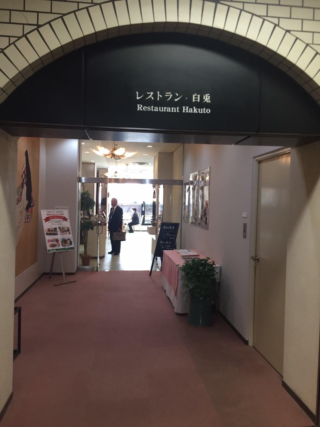 白兎会館 40周年記念ランチ 最終日_e0115904_05304783.jpg